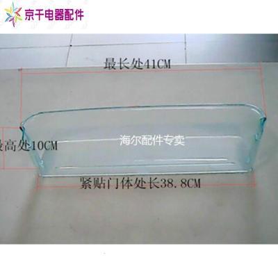 海爾冰箱原裝配件下瓶座BCD-210SCDL(富貴蘭)0060208368G瓶座