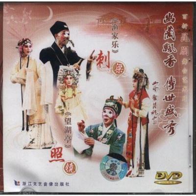 DVD昆剧折子戏:渔家乐.刺梁;望湖亭.照镜 湯建華 俞志青 陶偉明