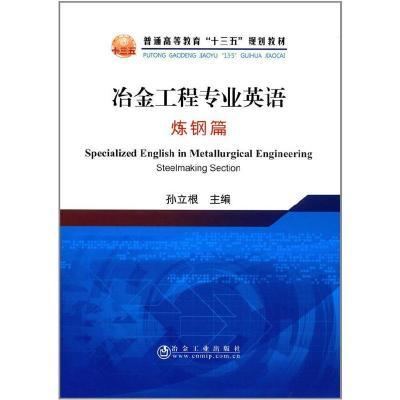 正版 冶金工程专业英语 冶金工业出版社 孙立根 编 9787502475680 书籍