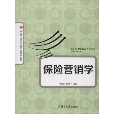 保险营销学 方有恒,郭颂平 编 著作 经管、励志 文轩网