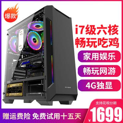 牛頭(NIUTOU) i7級六核E5 2630/RX550 4G獨顯/16GB/256GB固態硬盤 家用辦公娛樂LOL游戲臺式機 組裝電腦 臺式電腦 DIY組裝機 電腦主機 整機
