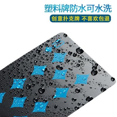 撲克牌加厚塑料PVC創意可水洗花切撲克牌耐磨收藏樸克牌