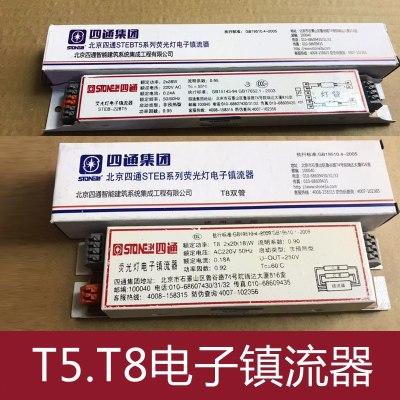 四通T8日光燈電子鎮流器40W36w一拖二T5熒光燈整流器220v家用老式 T8 2X36(40)W短款