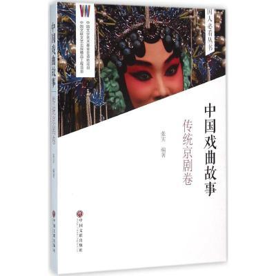 中国戏曲故事 张实 编著 艺术 文轩网