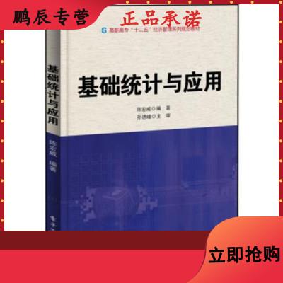 基础统计与应用 陈宏威 9787121230073 电子工业出版社