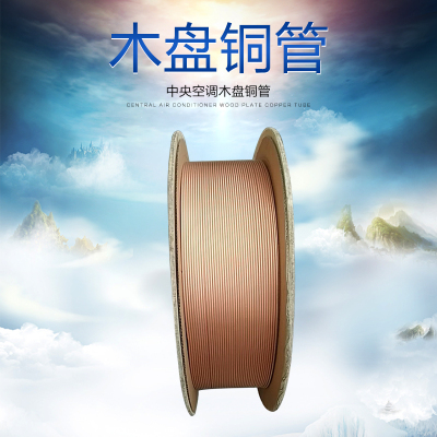 幫克材配鑫萬達中佳中央空調銅管(φ6*0.6mm) 67元/公斤 50公斤/盤 一盤起售 郵至物流點需自提