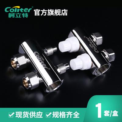 柯立特 coliter 集分水器 智能型 2路 1套/盒