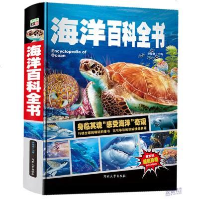 正版包邮 海洋百科全书 儿童海洋百科 精装彩绘大16开本海洋动物 海洋植物 海洋生物 探秘世界 畅销少儿科普书籍