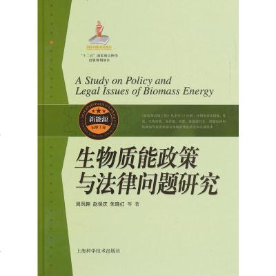 0902生物質能政策與法律問題研究