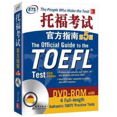 托福考試官方指南:第5版