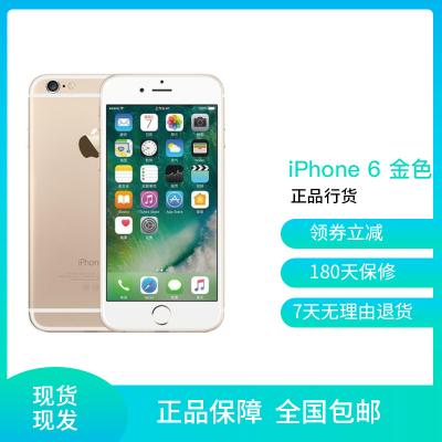 【二手8成新】苹果 6/iPhone 6 金色 32GB 移动联通电信全网通4G苹果手机 国行
