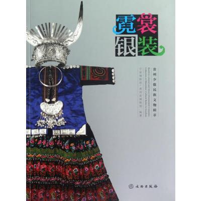 霓裳銀裝:貴州少數民族文物輯萃(平)