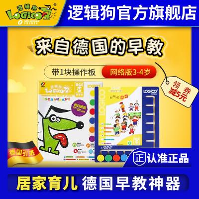 邏輯狗第一階段2歲3-4歲幼兒園小班家庭網絡教材版板思維訓練全套益智早教玩具全套兒童圖書文具