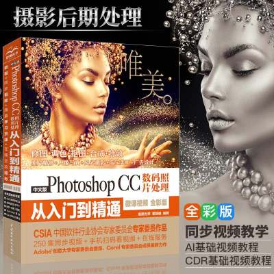 程书籍完全自学零基础中文版PhotoshopCC数码照片处理从入到精通pscc6美工抠图修图平面设计软件