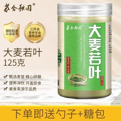 苏合青汁清汁青汁粉蚂蚁代餐粉农场早餐大麦苗纯青汁粉
