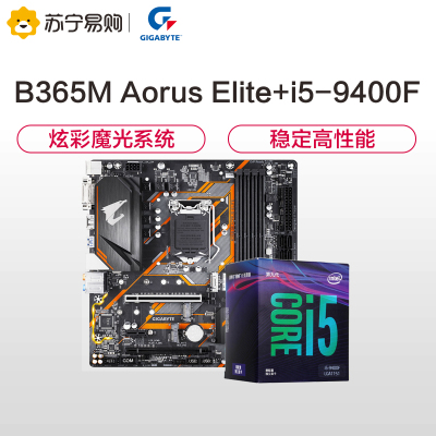 技嘉(GIGABYTE)B365M AORUS ELITE 主板+英特尔 i5-9400F 板U套装/主板+CPU套装
