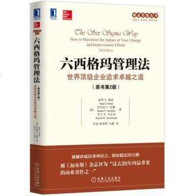 六西格瑪管理法-世界*企業追求之道(原書第2版) 彼得S潘迪 精益系列 企業管理 運營管理 項目管理 管理類書籍
