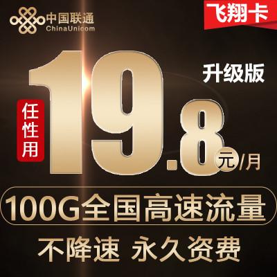 中国联通大王卡 流通无线流量上网卡 联通沃飞翔电话卡流量卡wifi设备卡 全国流量卡