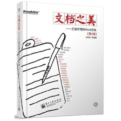 正版 文檔之美:打造優秀的Word文檔(第2版)王欣欣著電子工業出版