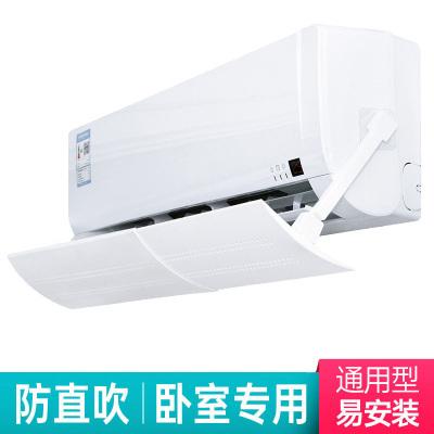 乾越(qianyue)空調擋風板防直吹防封罩通用出風口擋板壁掛式遮風防風罩格力美的防塵罩