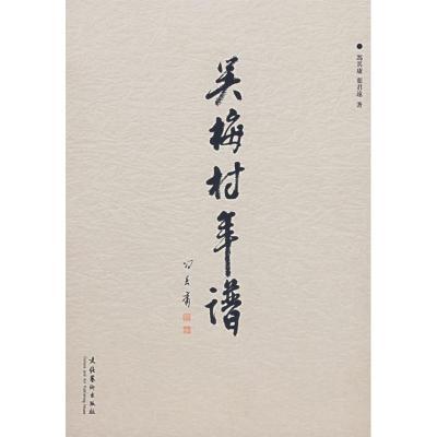 TSY1吴梅村年谱/冯其庸