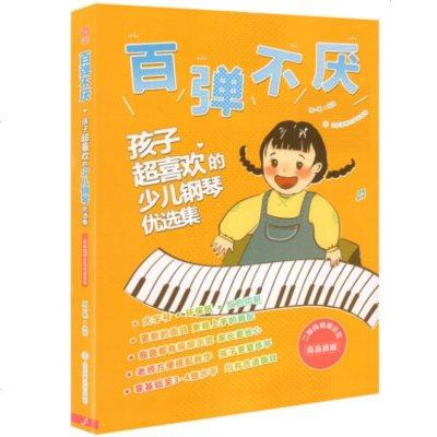 百彈不厭-孩子超喜歡的少兒鋼琴優選集