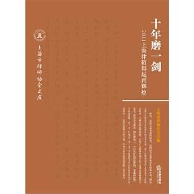 十年磨一劍:2011上海律師辯壇再輝煌 9787511850621