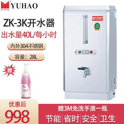 裕豪 YUHAO開水器 不銹鋼電熱開水器 節能環保開水機 ZK-3K開水器28升