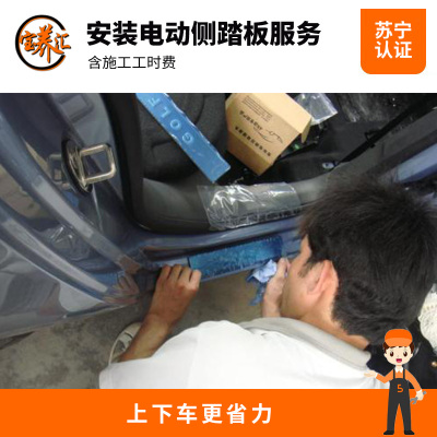 【宝养汇】安装电动侧踏板服务(本产品仅为工时费,不含实物产品)
