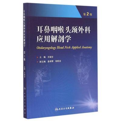 正版 耳鼻咽喉头颈外科应用解剖学(第2版) 王斌全 人民卫生出版社 9787117201308 书籍
