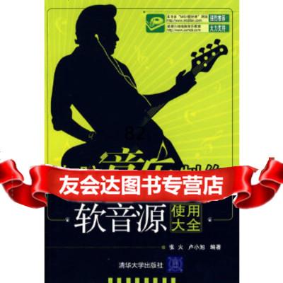 【9】電腦音樂制作——軟音源使用大全97873021984張火,盧小旭著,清華大學出版社 9787302198994