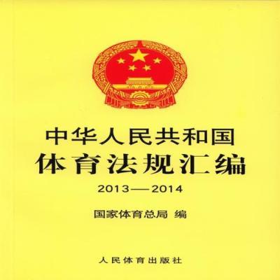 中華人民共和國體育法規匯編(2013-2014)