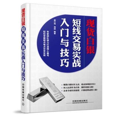 現貨白銀短線交易實戰入門與技巧 謝江偉,周峰著 9787113193294 中國鐵道出