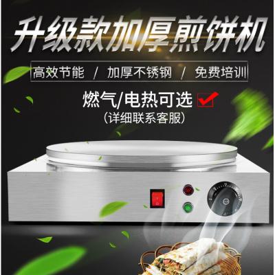 煎餅果子機擺攤商用燃氣煎餅爐子雜糧煎餅鍋家用山東電鏊子全自動 50電熱款