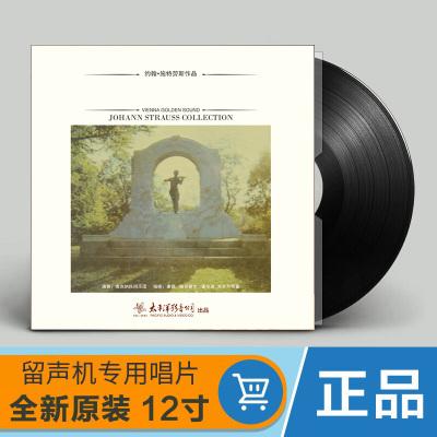 約翰·施特勞斯維 也納古典音樂 LP黑膠唱片老式留聲機專用12寸碟