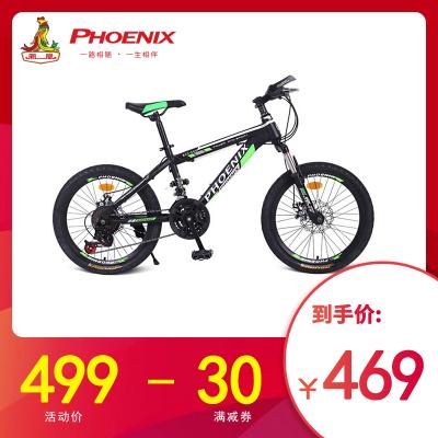 鳳凰(Phoenix)20寸兒童山地自行車碟剎山地車21變速學生單車男女式代步車減震高碳鋼zxc
