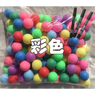 苏宁好货磨砂加硬彩色乒乓球无字缝摸奖球球150个袋装喷球机活动聚兴新款