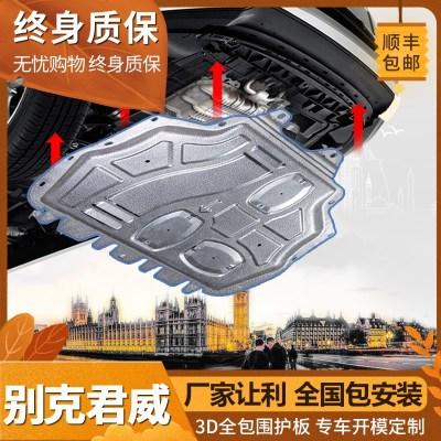 君威原厂发动机下护板汽车专用全包围底盘防护板底盘挡板 09-16款君威【3D全包围锰钢】
