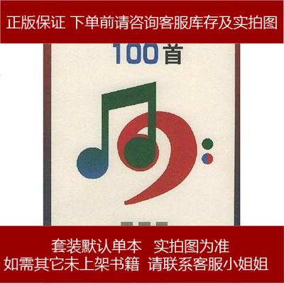 實用手風琴曲0首 9787103010990