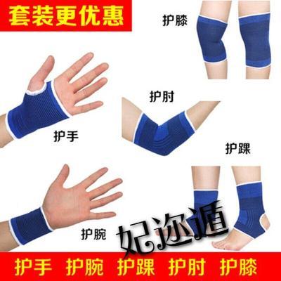 苏宁放心购男女运动护具套装房坐月子护膝/护腕/护肘/护踝/护掌健身聚兴新款