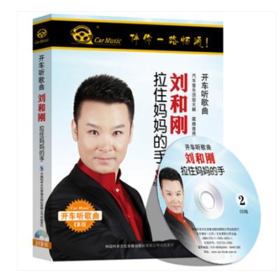 正版 开车听歌曲 刘和刚:拉住妈妈的手2CD 车载CD