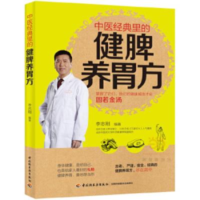中醫經典里的健脾養胃方 中國輕工 李志剛新華書店正版圖書新華書店正版圖書