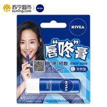 苏宁超市自营 妮维雅(NIVEA)润唇膏 天然型 4.8g(新老包装 随机发放)滋润营养 裸色系