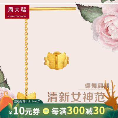 周大福(CHOW TAI FOOK)女神系列蝶舞翩翩耳釘黃K金18K金耳環E121208