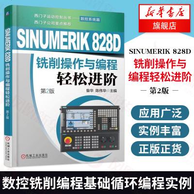 SINUMERIK 828D銑削操作與編程輕松進階 第2版 西子運動控制叢書 數控銑削編程基礎銑削工藝循環編程實例
