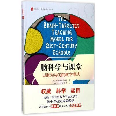 脑科学与课堂 (美)玛丽亚·M·哈迪曼(Mariale Hardiman) 著;杨志 等 译 著 文教 文轩网