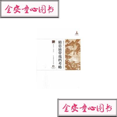 【单册】正版图书-精忠庙带戏档考略//杨连启 著