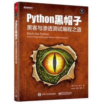 Python 黑帽子:黑客與滲透測試編程之道
