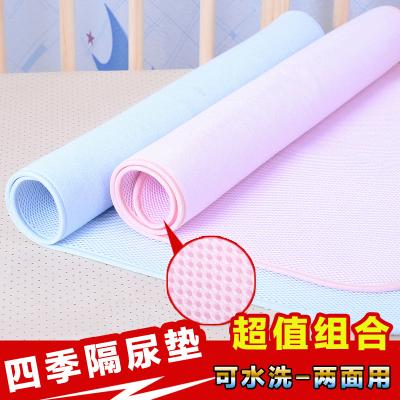 【2条装】婴儿隔尿垫防水透气竹纤维可洗月经垫3D床垫宝宝用品