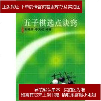 五子棋選點訣竅 彭建國/李洪斌編 北京體育大學出版社 9787811002553
